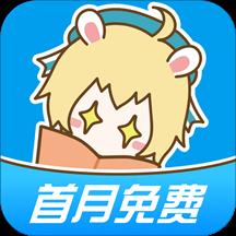 漫画台app下载2021年破解版