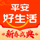 平安好生活app下载