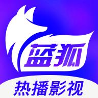 蓝狐影视app最新版