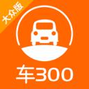 车300二手车评估官方