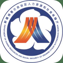 新疆智慧人社