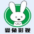 爱兔影视免会员破解版