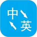 英语翻译软件最新版