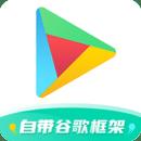 google商店app下载最新版