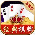 经典棋牌游戏官方版