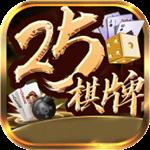 25棋牌2020最新版