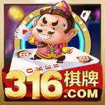 316棋牌手游app官网正版