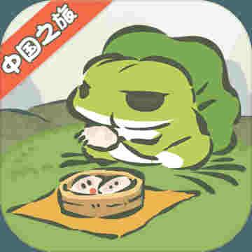 旅行青蛙中国之旅官方版