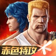 魂斗罗2021最新安卓版