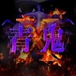 青鬼x中文版