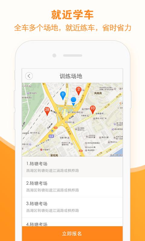 58学车app2021安卓最新版
