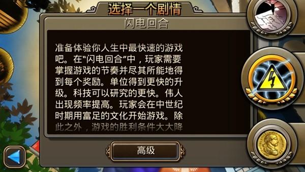 文明变革2富方汉化安卓版