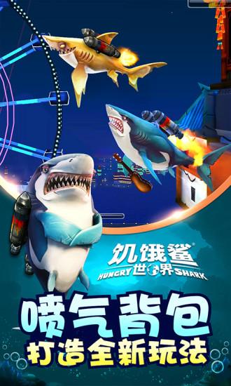 饥饿鲨世界手游