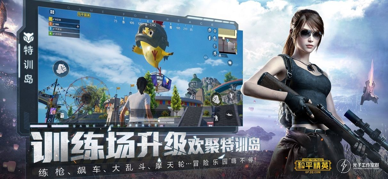 和平精英云游戏下载苹果版