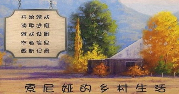 索尼娅的乡村生活安卓游戏汉化版