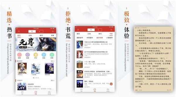 用什么软件看小说最好?看书神器去广告去升级破解版app就很好