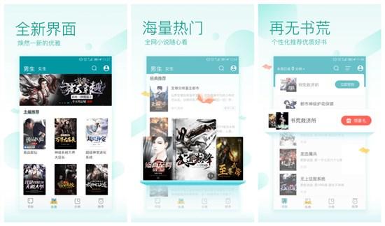 晋江文学城app手机版:应有尽有,满足你所有的追书需求