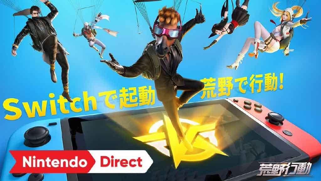 荒野行动正式登录任天堂Switch