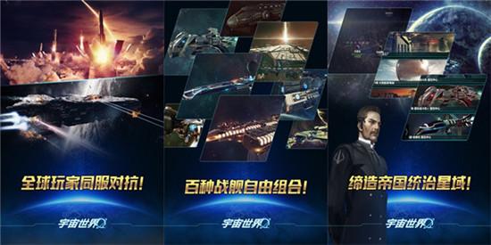 宇宙世界游戏:新颖具有科幻风的一款策略游戏